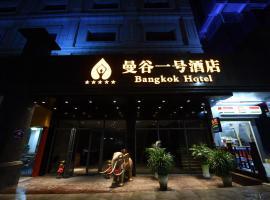 Bangkok Hotel Shenzhen, Bao'an (Longhua yakınında)
