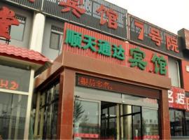 Beijing Shuntian Tongda Hotel