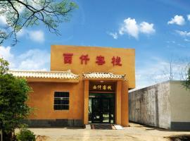 Dunhuang Xiqian Inn