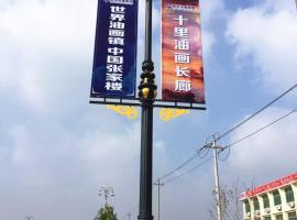HuaTai Hostel, Huangdao (Poli yakınında)