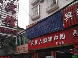 Xingxing Inn, Changning (Xunchang yakınında)