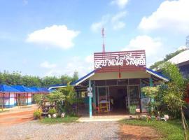 Aromdee Resort, Phon Charoen