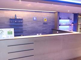 下一站台北青年旅店-西門町