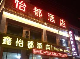 Chongli Xinyidu Hotel