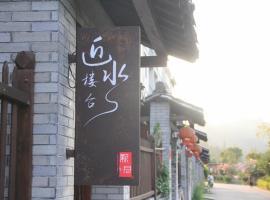 Jinshuiloutai Homestay, Songyang (Xiangxi yakınında)