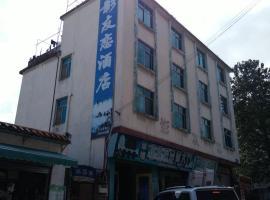 Ying You Lian Hotel, Yuanyang (Nansha yakınında)