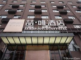 James Joyce Coffetel Shenyang South Taiyuan Branch