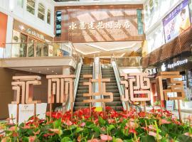 Yonglida Garden Hotel