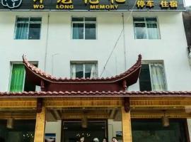 Wolong Memory Hotel, Wolongguan