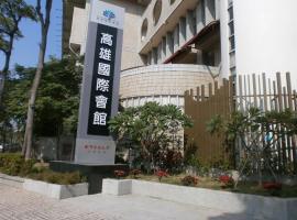 高雄國際會館