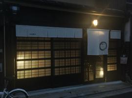 Shijo Horikawa Inn 5 Days