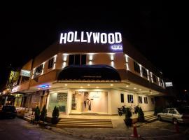 好萊塢酒店