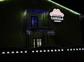 Гостиница «Пинежская Слобода», Карпогоры