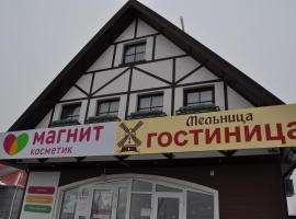 Мотель Мельница