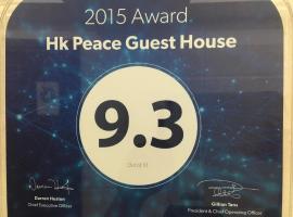 HK 피스 게스트 하우스