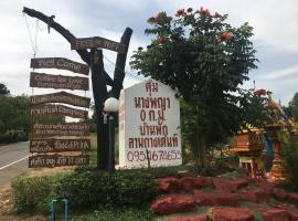 Kum Nangpaya, Kaeng Kachan (in de buurt van Ban Pa Lau)