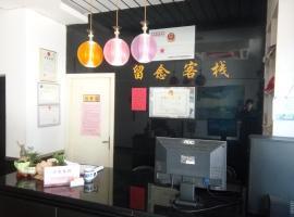 Qujing Liu Nian Inn, Qujing (Zhanyi yakınında)