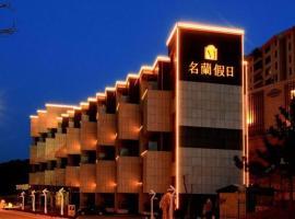 Weihai Ming Lan Holiday Hotel