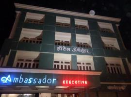 Hotel Ambessador Executive, Solapur (рядом с городом Kāramba)