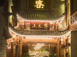 Zhangjiajie Shanshuizhai Forest Hostel