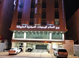 Burj Al Salam Furnished Apartments