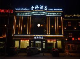 Xiahe Labrang Golden Wheel Hotel, Xiahe (Sangkog yakınında)