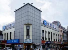 Hanting Hotel Shanghai Babaiban Pudian Road Subway Station