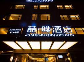 James Joyce Hotel Hefei Silihe Huiyin Square, Hefei (Shaogang yakınında)