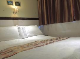Hotel Guan Zhou, Гонконг (рядом с городом Mongkok)