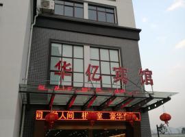 Longyou Xikou Huayi Hotel, Longyou