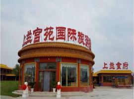 Chengde Lan Palace International Vocation Village