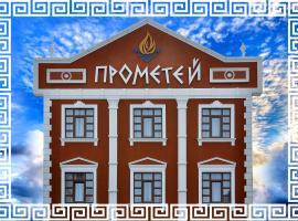 Hotel Prometey