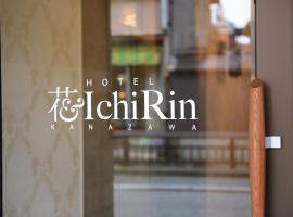Hotel Hana IchiRin, Kanazawa