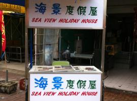 Sea View Holiday House, Hong Kong (Dangan yakınında)