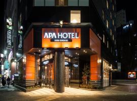 APA酒店- 歌舞伎町東和哥努庫