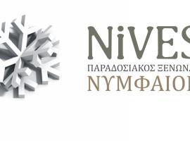 Nives, Нимфайон (рядом с городом Sklíthron)