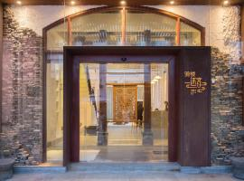 Qilou Huanke 1921 Boutique Homestay