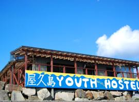 Yakushima Youth Hostel