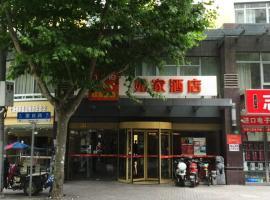 Home Inn Shanghai Xujiahui Road Mengzi Road, Şanghay (Nanshi yakınında)