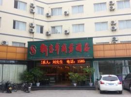 Nanjing Xinjihua Business Hotel, Nanjing (Yaohuamen yakınında)