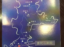 Putuoshan Tongfu Homestay, Zhoushan (Putuoshan yakınında)