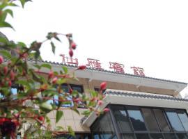 Xian Yan Inn, Yueqing (Dajingtou yakınında)