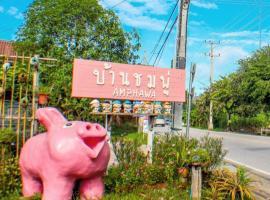 Baan Chompoo Homestay, Amphawa