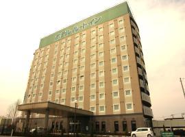 Hotel Route-Inn Hirosaki Joto, Hirosaki (Kuroishi yakınında)