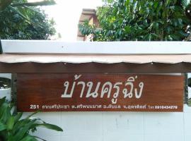 Ban Kru Ching Guesthouse