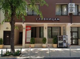 Hotel Slivnitsa