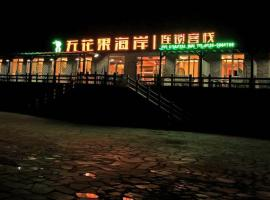Fig Coast Boutique Inn(Penglai Sea Bathing Beach Branch), Penglai