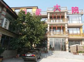 Our Family Compound, Jixian (Haizi yakınında)