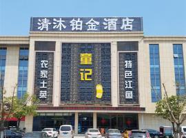 Qing Mu Hotel Ma'an Shan Zheng Pu Gang, Daluzhuang (Xingdian yakınında)