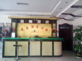 Jianxin Bussiness Hotel, Zhalantun (Har Us yakınında)